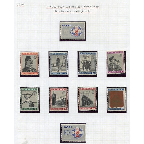 921 - 1940 Greek National Youth Organisation, the Postage & Airmail sets complete UM with Postage set supe...