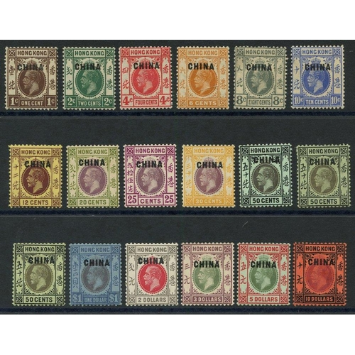 998 - BRITISH PO's IN CHINA 1917-21 MCCA set, fine M (incl. 3 diff 50c), SG.1/17. (18) Cat. £2140...