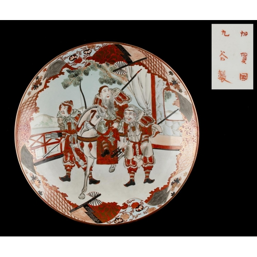 4 - Property of a gentleman - a late 19th century Japanese Kutani charger painted with three warriors, s...