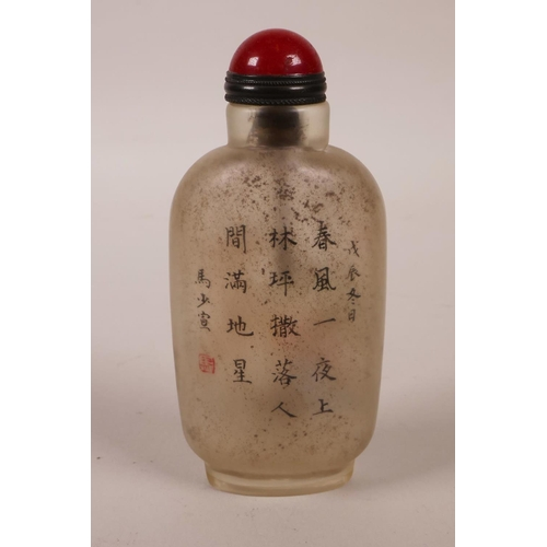 55 - A Chinese reverse painted glass snuff bottle with erotic decoration, 4