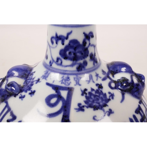 31 - A Chinese blue and white porcelain vase with two mask handles and decorative inscription, 9