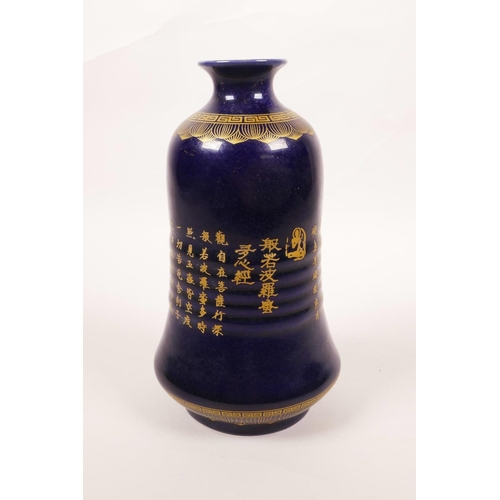 26 - A Chinese powder blue glazed pottery vase with gilt character inscription decoration, raised charact...