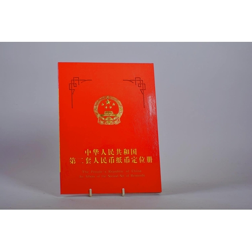 10 - A wallet of Chinese facsimile (replica) banknotes commemorating the 'Second Set of Renminbi', 8½