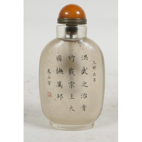 36 - A Chinese reverse decorated snuff bottle depicting a Chinese emperor, character inscription verso, 3...