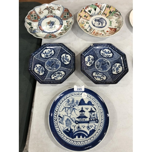 285 - A GROUP OF ORIENTAL CERAMICS TO INCLUDE A LATE 19TH / EARLY 20TH CENTURY CHINESE BLUE AND WHITE CERA...