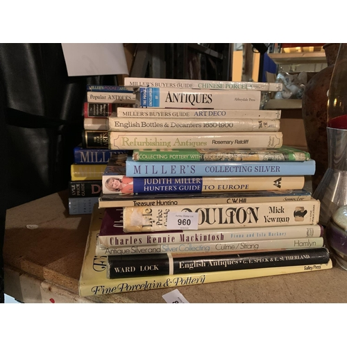 960 - VARIOUS ANTIQUE REFERENCE BOOKS TO INCLUDE MILLERS, DOULTON ETC...