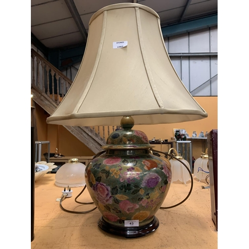 43 - A LARGE DECORATIVE TABLE LAMP TO INCLUDE THE SHADE (H: WITH SHADE APPROXIMATELY 62CM)
