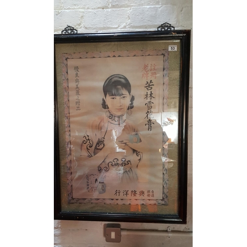 53 - A Chinese advertising poster from 1920s Shanghai...