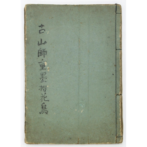 737 - FURUYAMA MORISHIGE (1684-1704) ILLUSTRATED BIRD BOOK, COVER A LATER ATTACHMENT, 26 X 18CM, 28 PAGES...
