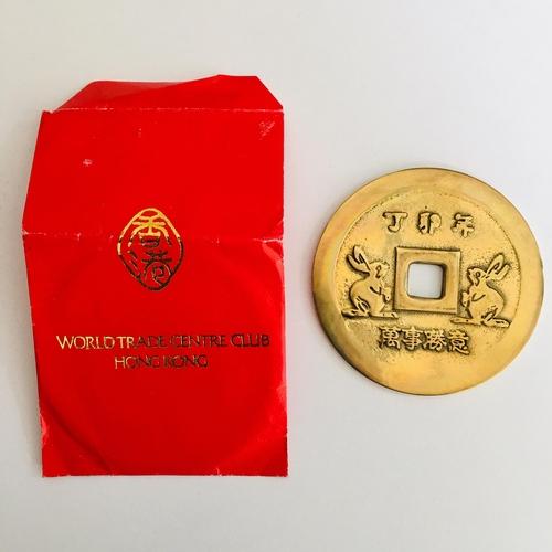 11 - RARE 1970's WORLD TRADE CENTRE CLUB HONG KONG COMMEMORATIVE BRASS COIN MEDALLION..7.2cms...