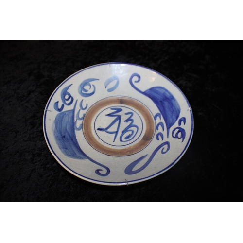 301 - 1 x large oriental painted plate no marking on the pottery...