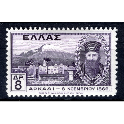 222 - <strong>Greece</strong>, Monastery of Arkadi, 1930, 8 drachma (SG 451 - Cat. £70), mounted mint....
