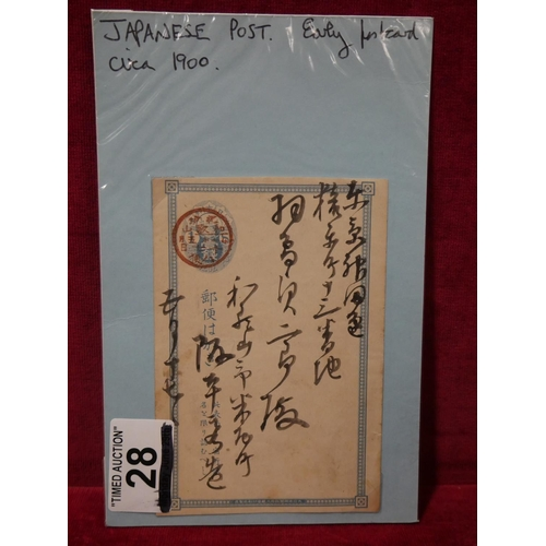 28 - JAPANESE POST EARLY POSTCARD CIRCA 1900...