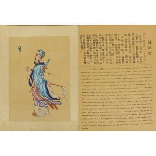 496 - Eight faires festival by P'ang Tao - Chinese hardback fold out book with original paintings, 21cm hi...