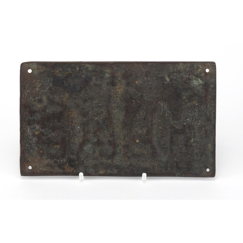 42 - Antique bronze plaque relief moulded with Christ on the cross, 17.5cm x 10cm...