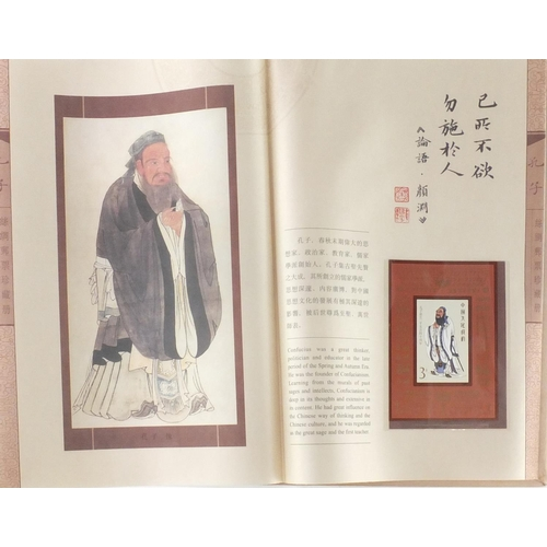 2833 - Chinese silk stamp album of Confucius and Literary Giants and Great Masters in History, deluxe versi...