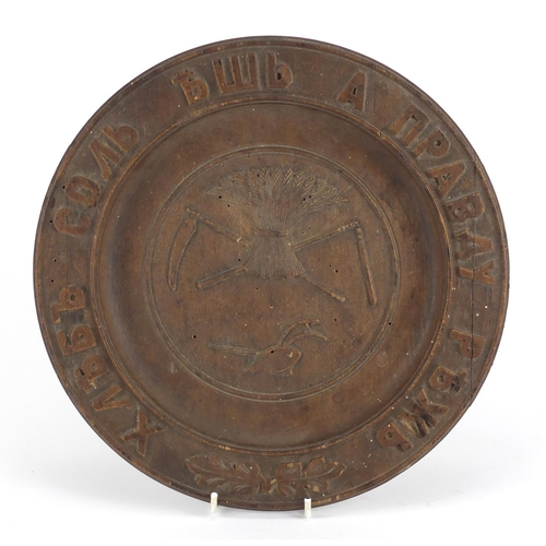 18 - 19th century Russian carved wood plate, Bread and Salt Should be Eaten and Truth be Told, 13cm in di...