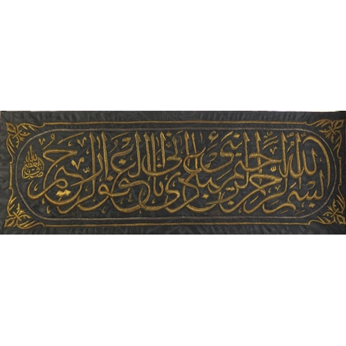 1152 - Islamic silk panel embroidered with calligraphy, 155cm x 56cm...