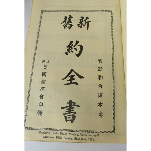45 - <p>1926 Chinese Mandarin leather bound Bible.   Published by  the American Bible Soci...